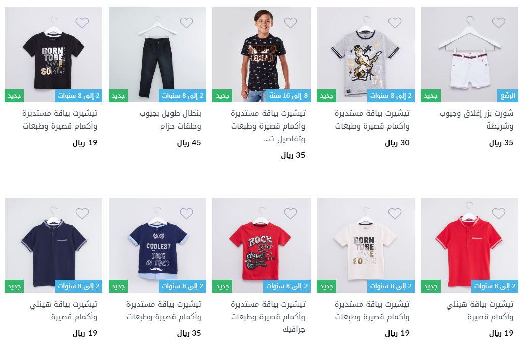 عروض سيتي ماكس فى رمضان ملابس اولادي